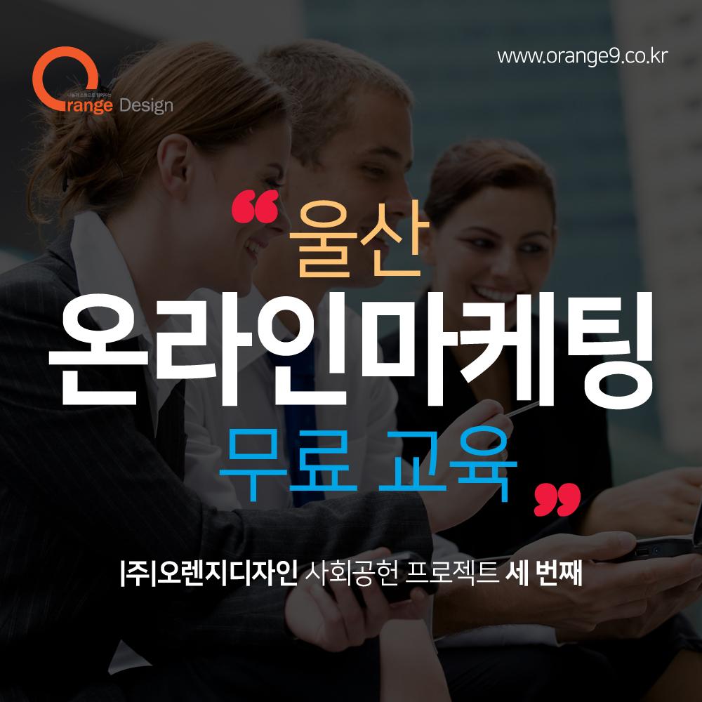 odpo-3_이진형대표 온라인마케팅 교육