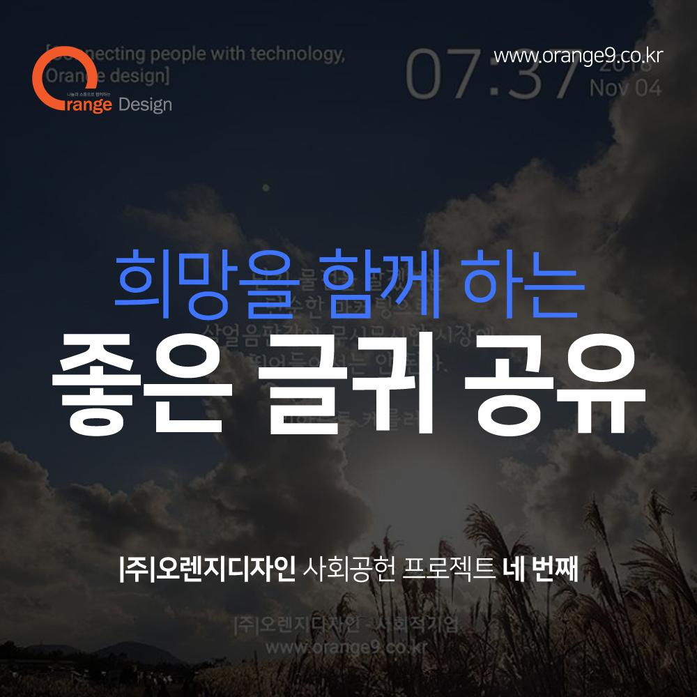odpo4_좋은 글귀